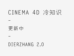 Cinema4D冷知识 2.0