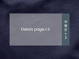 详情页×3