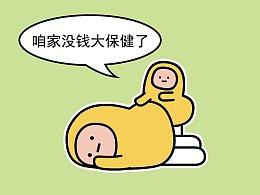 小黄和他的朋友们 表情包