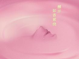 妄念录 | 杰士邦 X 冯唐 七夕官方联名H5