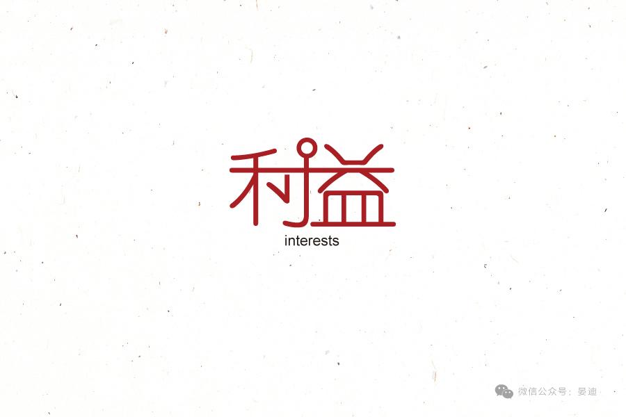 【下一场雨】字体故事设计北设计禾深圳图片