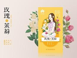 白山本苜品牌花草茶系列包装设计 手绘插画包装