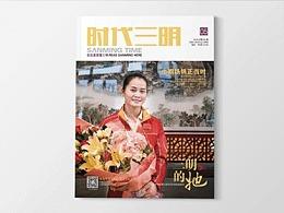 《时代三明》杂志2016年第五期源艺设计