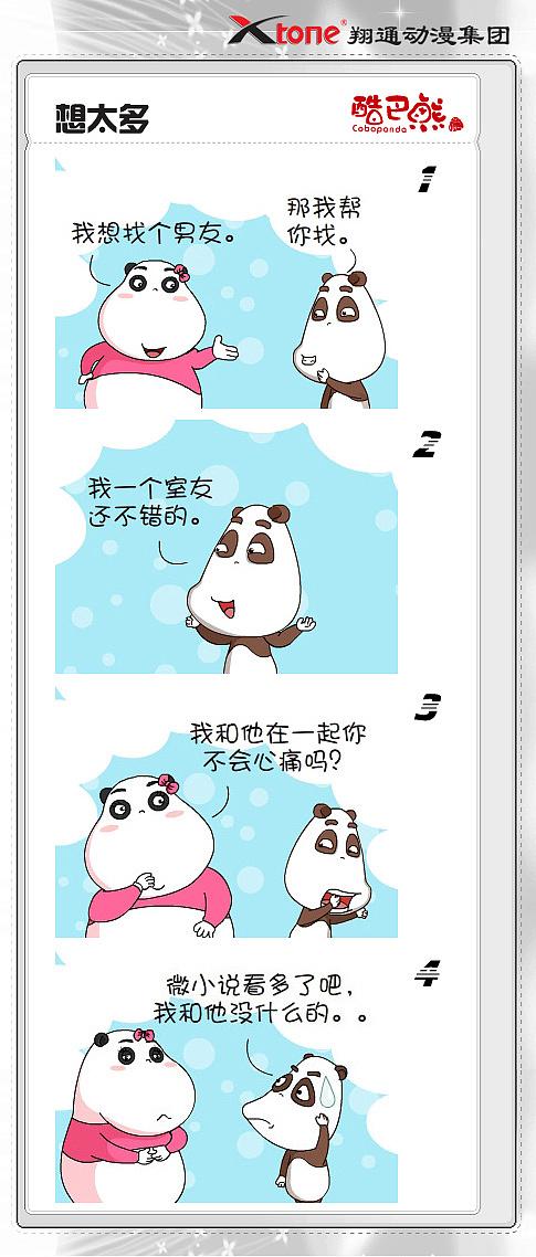 xtone翔通集团漫画酷巴熊四格漫画(二)动漫报答图片