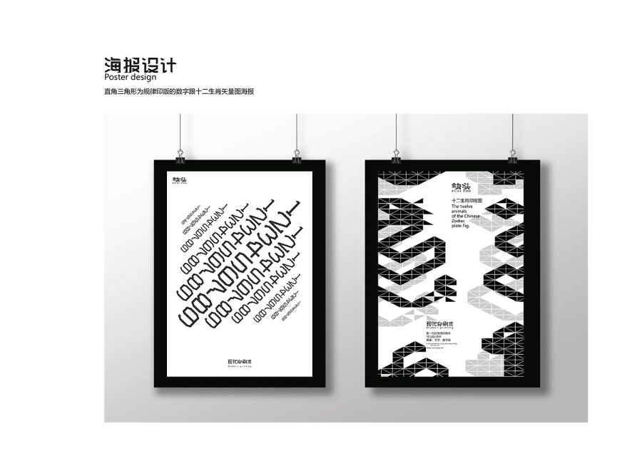 学院奖毕业设计设计--《平面》|VI/CI|版式|日室内块头展板大赛图片