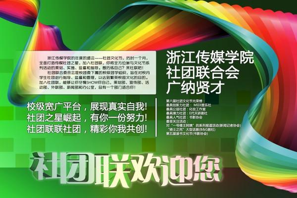 浙江传媒学院社团联合会招新展板|海报|平面|garie