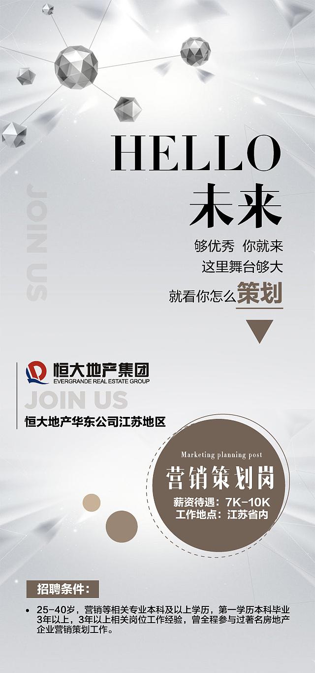 微信招聘图图片