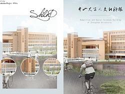 中山大学人文社科楼设计(毕业设计)