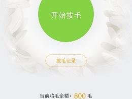 大公鸡app界面设计