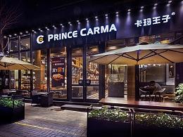 自在舒适吃甜品,就到「卡玛王子」甜品店!