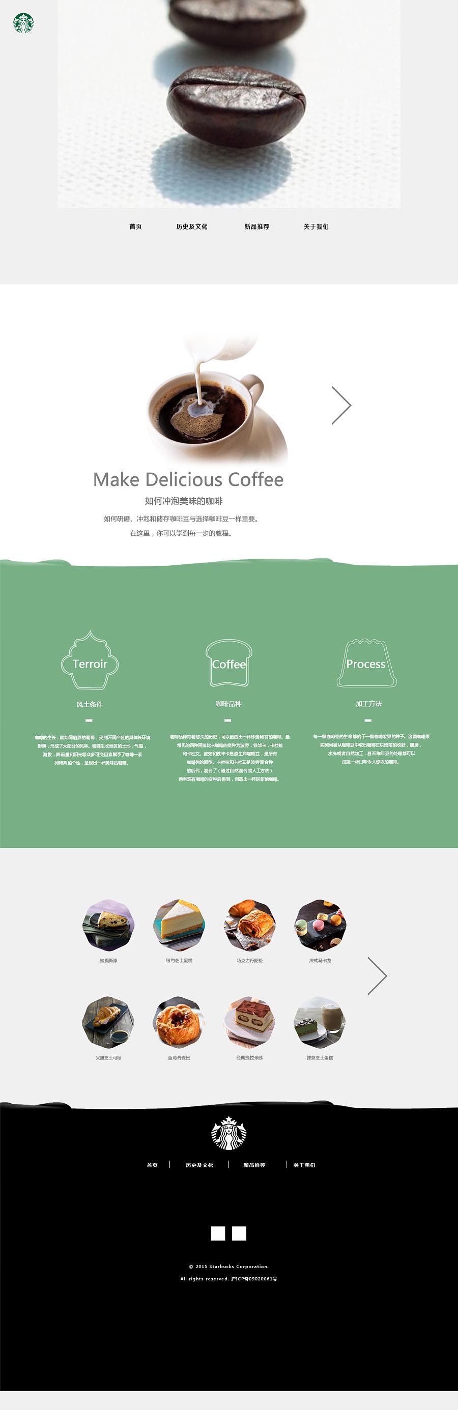 星巴克网页设计|企业官网|网页|贾甜甜图片