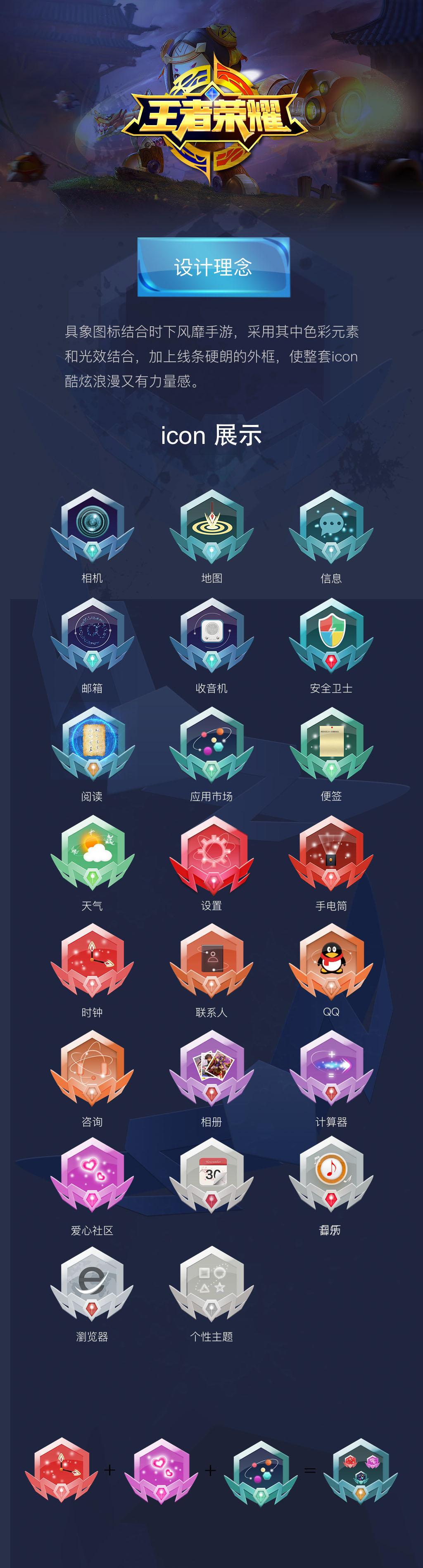 微信标签图标_王者荣耀icon|UI|图标|听海Aria - 原创作品 - 站酷 (ZCOOL)