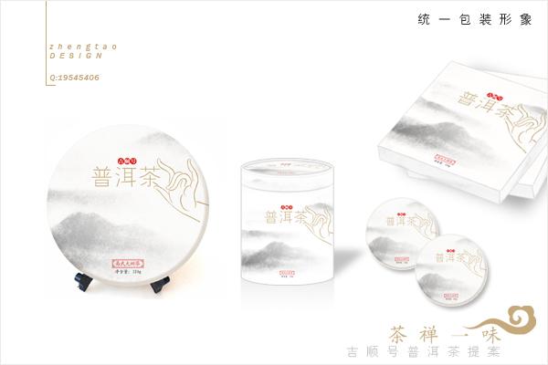 """""""茶禅一味""""普洱茶包装理念与设计图片"""