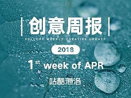 [创意周报18-4-1]距离2018年结束还有8个月