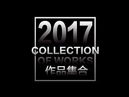 2017商业包装合集