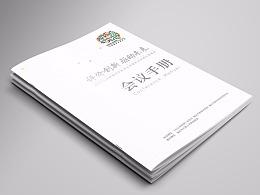 巴蜀峰会画册