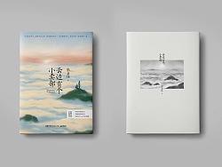 Aoi图书装帧设计11
