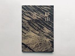 《移山》书籍装帧