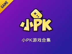 小PK游戏小程序合集