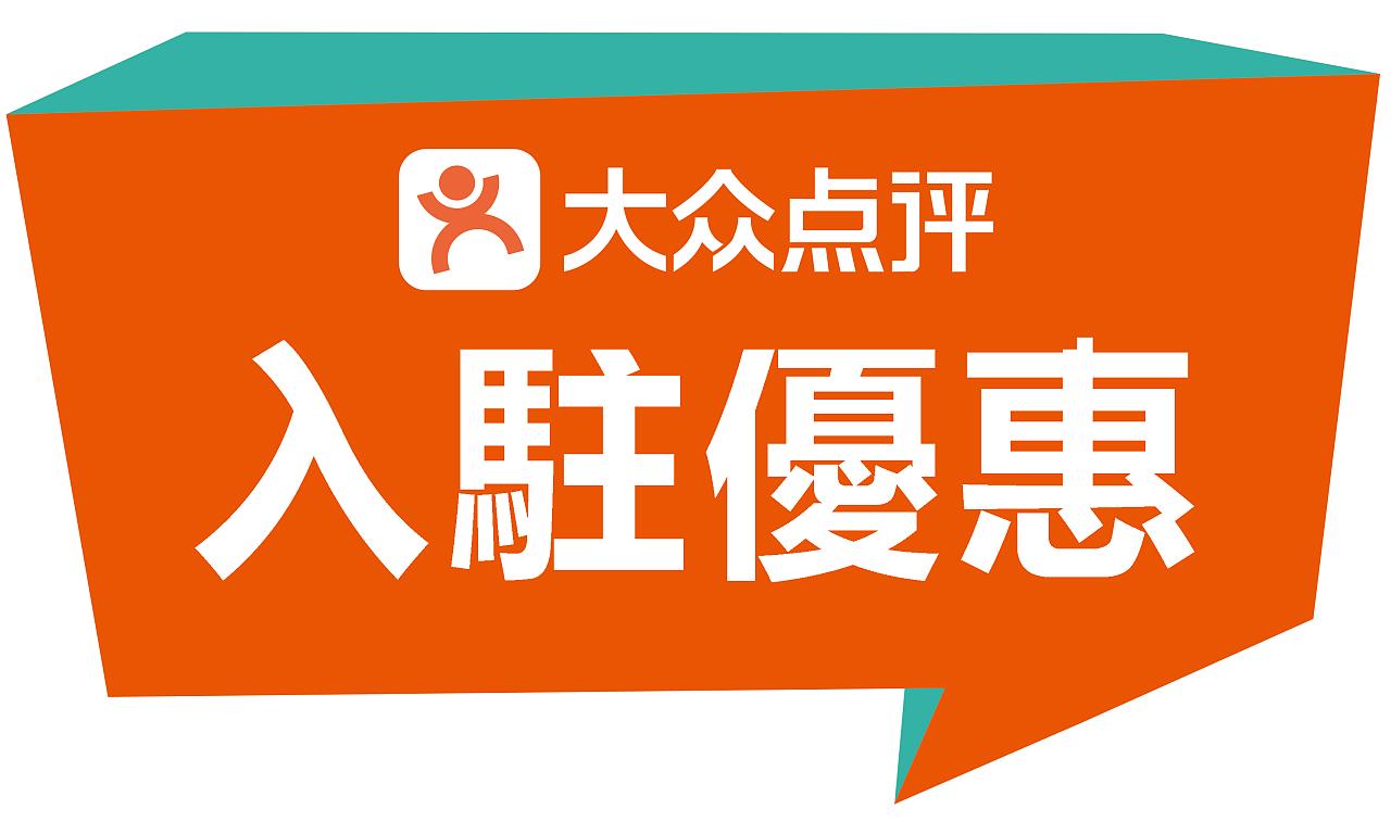 大众点�9�dy��������_展会设计(香港大众点评)