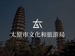 太原市文化和旅游局LOGO