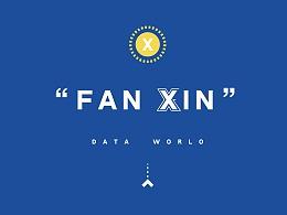 FANXIN-小世界系列