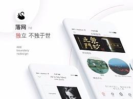 落网app redesign