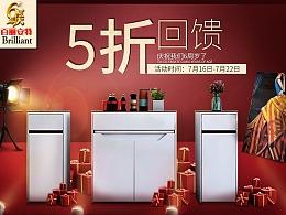 百丽安特店铺6周年庆