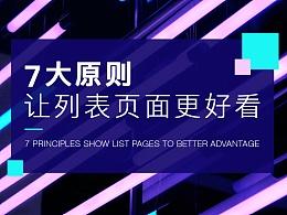 7大原则让列表页面更好看