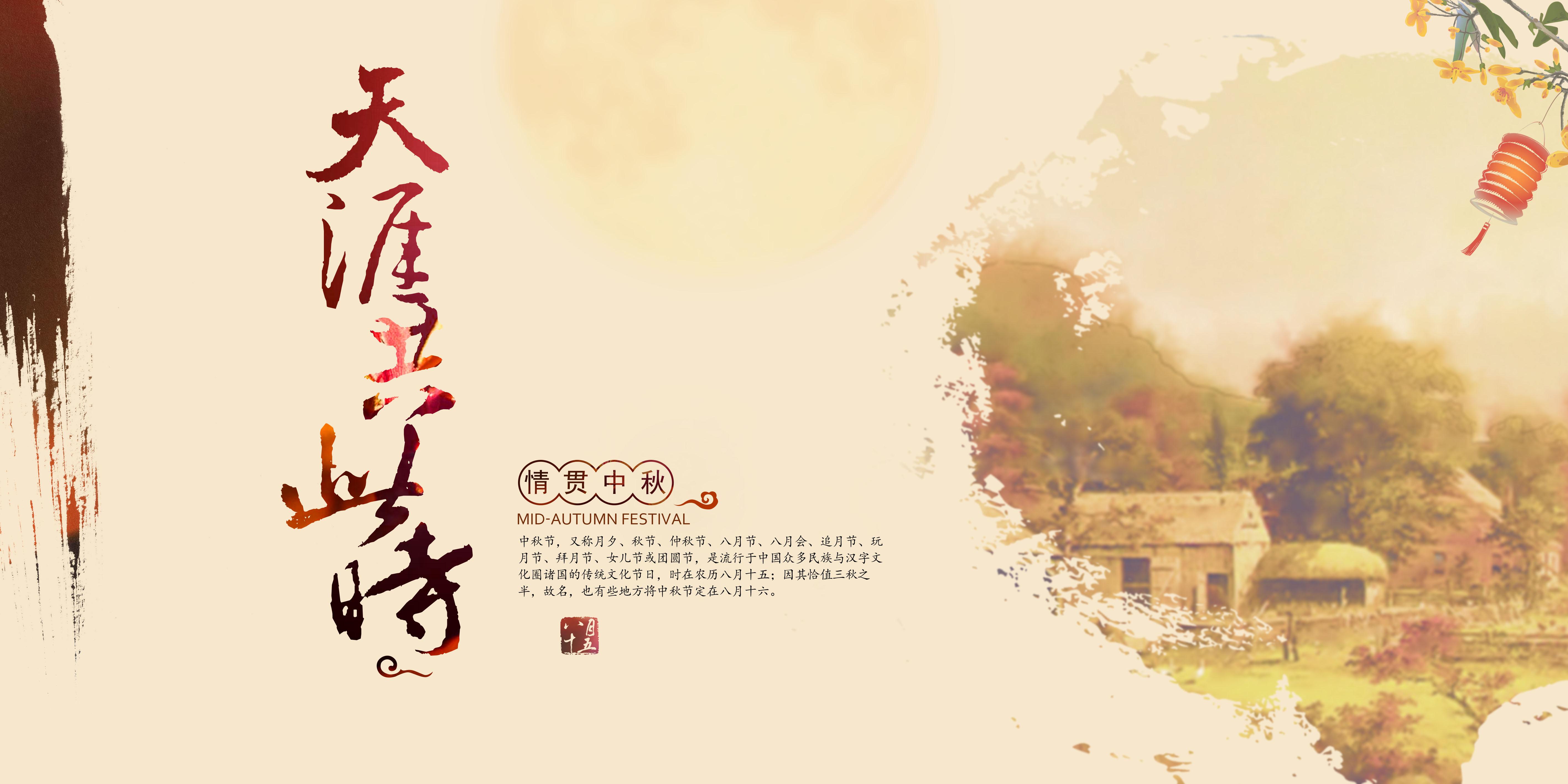 中秋节古风海报