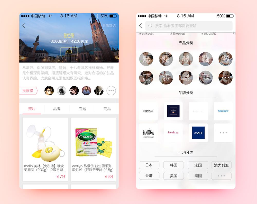 母婴电商app页面设计