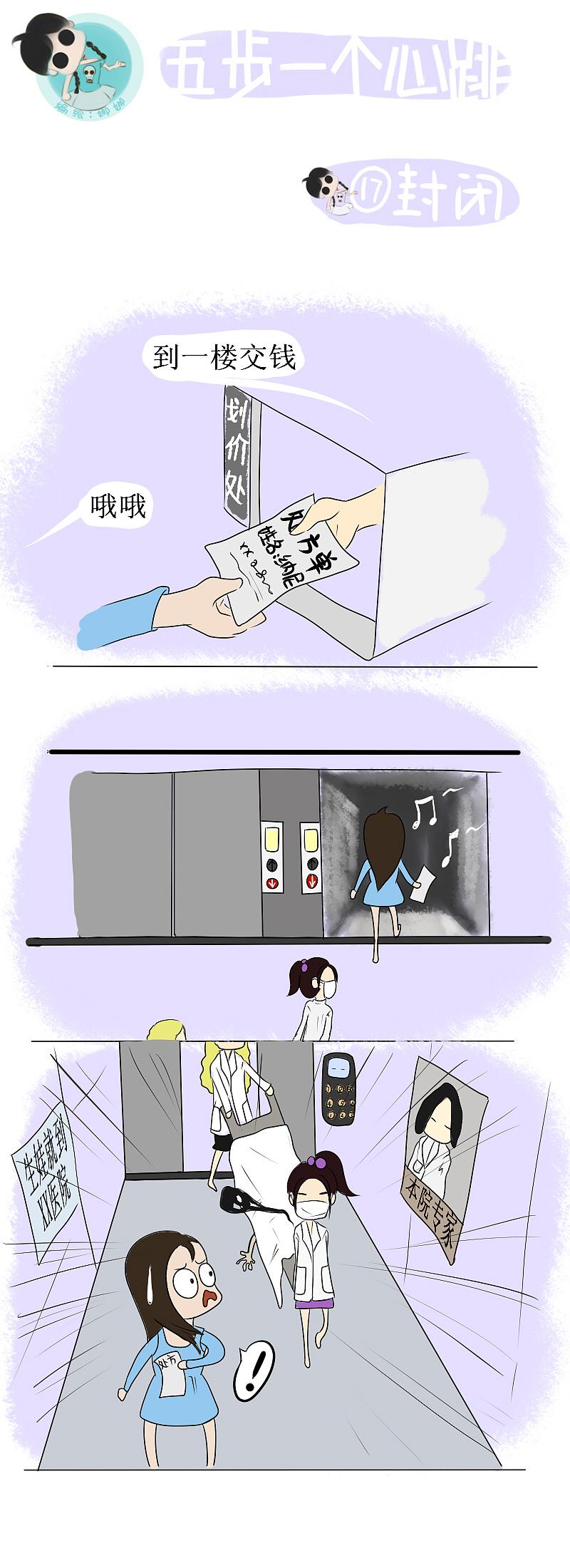 漫画五步一个心跳1719话动漫短篇/四格漫画不
