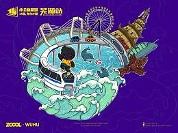 小Z的旅城-芜湖