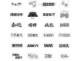 【2017年字体回忆录】