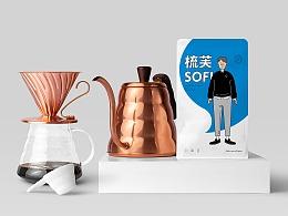 奶茶品牌升级-SOFU