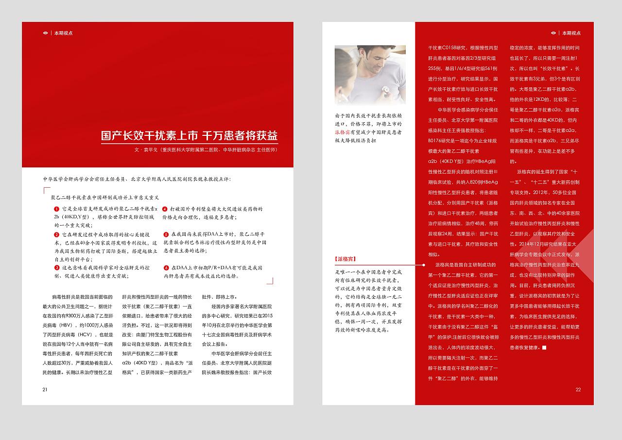 杂志书页图片