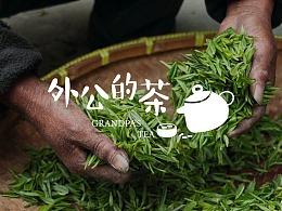 外公的茶logo提案