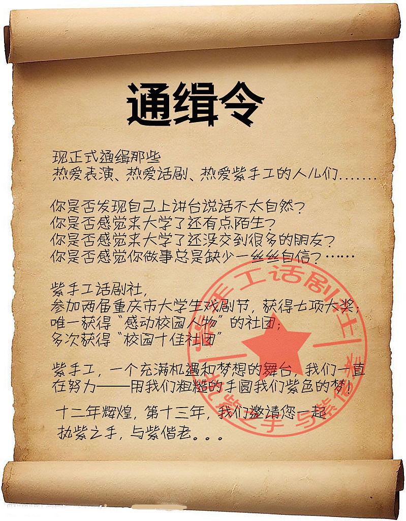 紫手工话剧社招新海报--通缉令