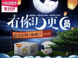 2018婴舒宝中秋节大促聚划算首页页面+海报-纸尿裤母婴
