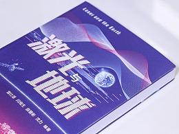 《激光地球》封面设计
