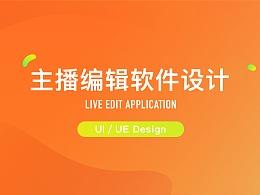 主播编辑软件UIUX设计