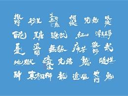 白鸽丨手写习作[2020①]