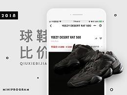 球鞋功能小程序设计