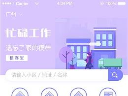 租房类app