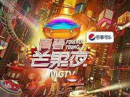 [Nothing]湖南卫视青春芒果节视觉包装