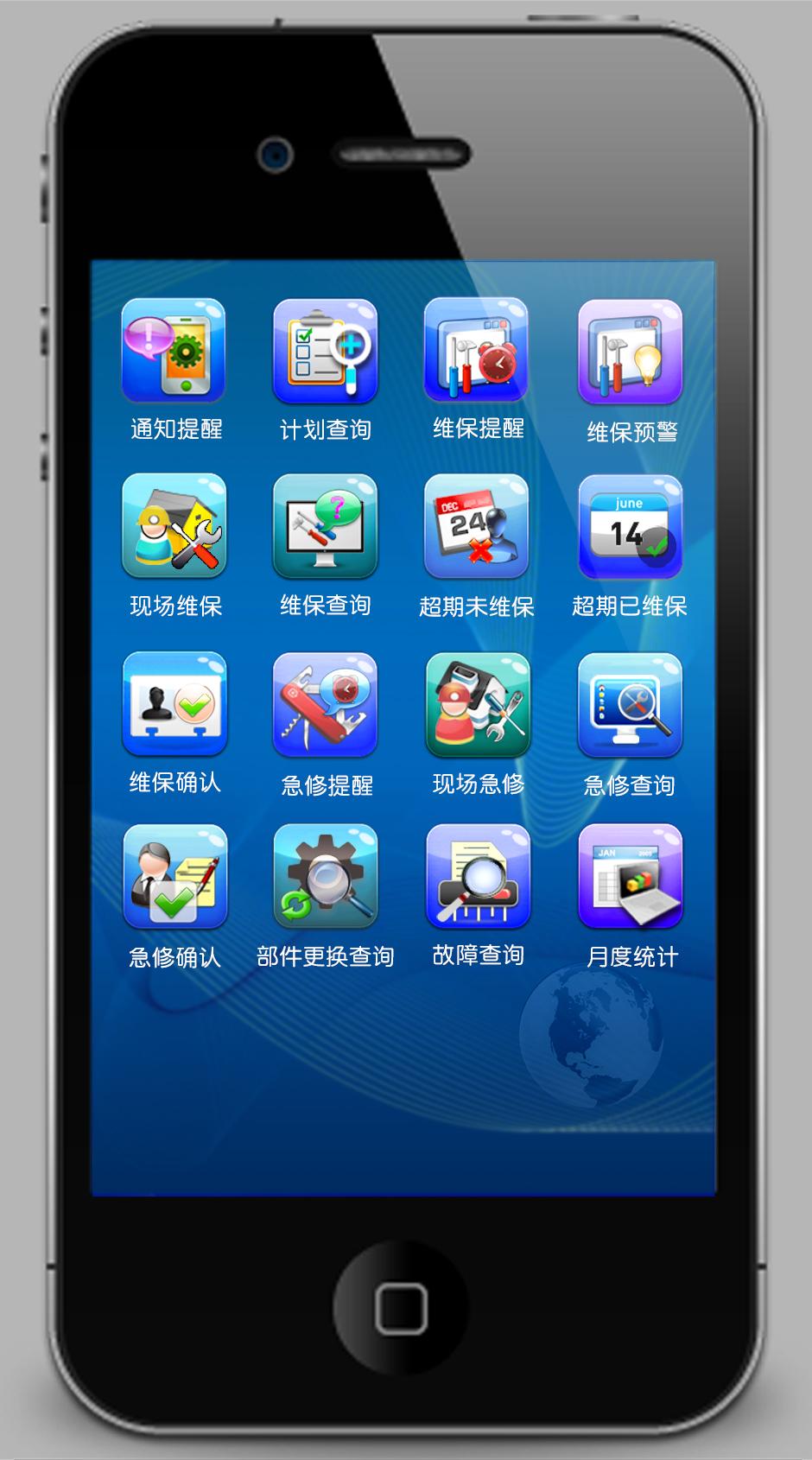 手机软件界面