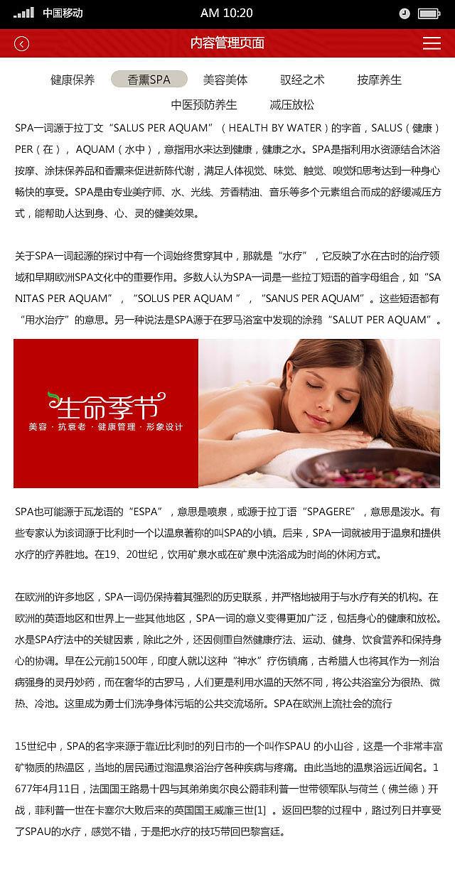 易站云作品展示 养生馆网站案例展示