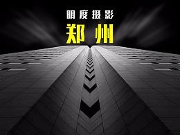 郑州黑白明度建筑摄影