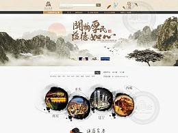 三亚西藏云南青海泰国境外旅游景点酒店网站首页专题页