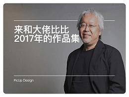 作为设计师,你总结过2017年的设计作品吗?